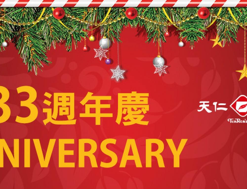 Ten Ren's Tea Anniversary Sale has arrived!